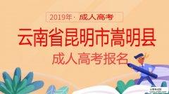 云南招考频道:2019年云南省昆明市嵩明县成人高考报名