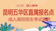 云南招考频道:2019五华区(直属报名点)成人高校招生