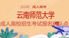云南招考频道:2019年云南师范大学成人高校招生考试报
