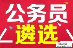 遴选:2019年云南省纪委云南省监委遴选公务员笔试成绩