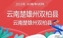 教师资格证:2019年云南楚雄州双柏县秋季中小学教师资格认定