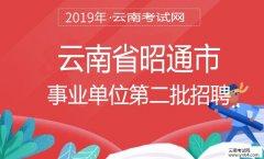 事业单位招聘:2019年云南省昭通市事业单位第二批招聘