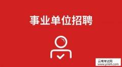 2019年昭通市事业单位第二批招聘截止9月20日9时报名数据