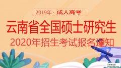 云南招考频道:2020年云南省全国硕士研究生招生考试报名通知