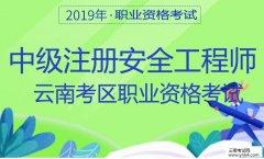 云南人事考试网:2019年云南中级注册安全工程师职业资格考试
