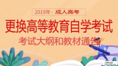 云南省招考频道:关于更换高等教育自学考试考试大纲和教材通告