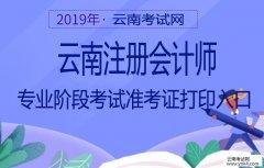 注册会计师:2019年云南注册会计师专业阶段考试准考证打印入口