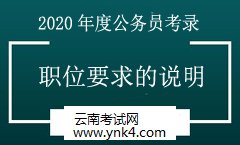 云南公务员考试网:2020年关于教育部公务员考录职位要求说明