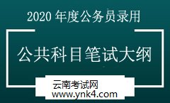 云南公务员考试网:2020年考试录用公务员公共科目笔试考试大纲