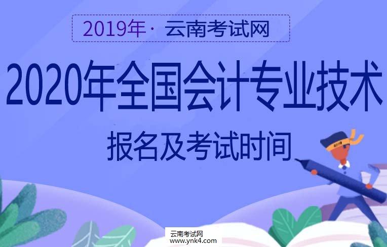 云南省考试中心:2020年全国初级会计考试报名及考试时间