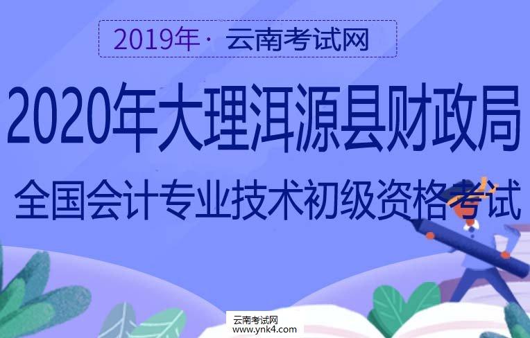 2020年度大理州洱源县财政局全国会计专业技术初级资格考试