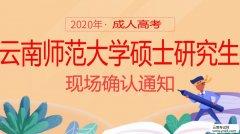 硕士研究生:2020年云南师范大学硕士研究生现场确认通知