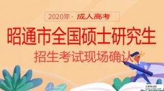 硕士研究生:2020年昭通市全国硕士研究生招生考试现场确认