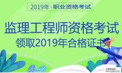监理工程师:云南省领取2019年监理工程师资格考试合格证书公告