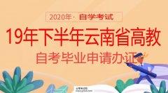 云南招考频道:2019年下半年云南省高等教育自考毕业申请办证