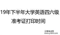 中国教育考试网:2019年下半年大学英语四六级准考证打印时间