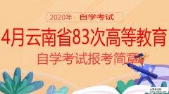 云南招考频道:2020年4月云南省83次高等教育自学考试报考简章