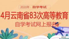 云南招考频道:2020年4月云南省83次高等教育自学考试网上报名