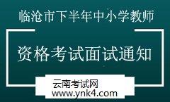 教师资格证:2019年云南省临沧市下半年中小学教师资格考试面试