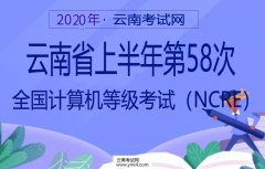 2020年云南省上半年第58次全国计算机等级考试(NCRE)报考简章