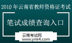 教师资格证:2019年云南省教师资格证考试笔试成绩查询入口