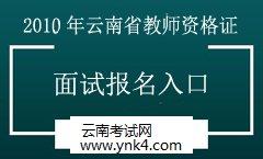 教师资格证:2019年云南省教师资格证面试报名入口