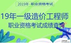 中国人事考试网:2019年一级造价工程师职业资格考试成绩查询
