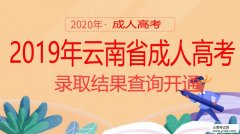云南省招考频道:2019年云南省成人高考录取结果查询开通