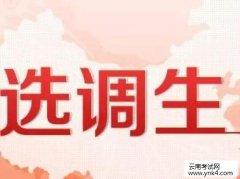 选调生:2019年云南省安宁市直单位选调公务员笔试成绩
