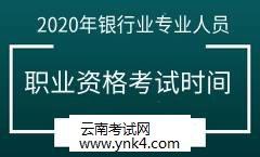 职业资格考试:2020年银行业专业人员职业资格考试时间