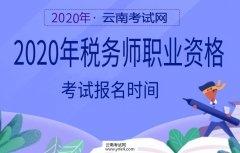 税务师:2020年度税务师职业资格考试报名及考试时间