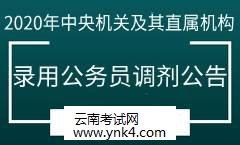 公务员:2020年中央机关及其直属机构考试录用公务员调剂公告