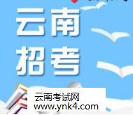 云南招考频道:2020年高职(专科)院校单独考试招生报考须知