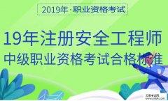 云南人事考试网:2019中级注册安全工程师职业资格考试合格标准