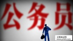 云南公务员考试网:不参加公考也能成为公务员新政策