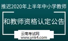 关于推迟2020年上半年中小学教师资格考试和教师资格认定公告