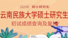 2020年云南民族大学全国硕士研究生招生考试初试成绩查