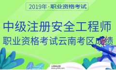 2019年中级注册安全工程师职业资格考试云南考区成绩合格通知
