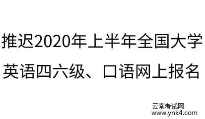 推迟2020年上半年全国大学英语四六级考试、口语考试网上报名通知