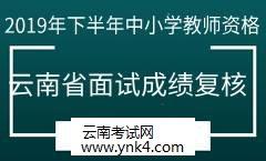 教师证:2019年下半年中小学教师资格考试云南省面试成绩复核