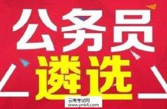 遴选:2019年普洱市统计局公开遴选公务员(参公管理人员)公告