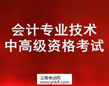 云南招考频道:2020年会计专业技术初中高级资格考试报名指南
