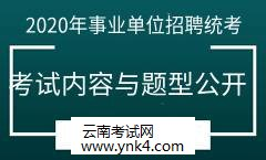 云南招考频道:2020年事业单位招聘统考考试内容与题型公开