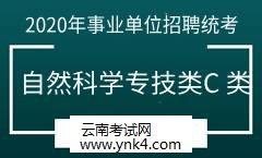 云南招考频道:2020事业单位招聘统考考试自然科学专技类(C 类)