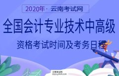 云南招考频道:2020全国会计专业技术中高级资格考试时间及考务日