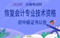 云南招考频道:2020年恢复发放会计专业技术资格初中级证书公告
