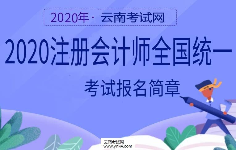 云南招考频道:2020年注册会计师全国统一考试报名简章