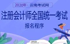 云南招考频道:2020年注册会计师全国统一考试报名简章报名程序