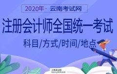 云南招考频道:2020年注册会计师全国统一考试科目/时间/方式