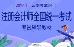 云南招考频道:2020年注册会计师全国统一考试辅导教材